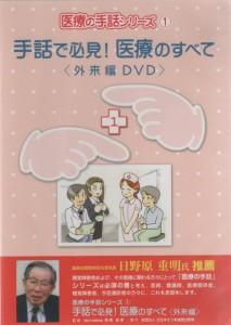 医療① DVD