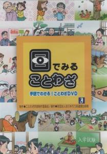目で見ることわざ_DVD
