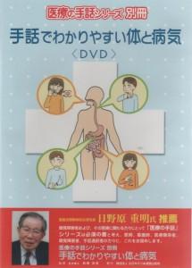 医療別冊 DVD