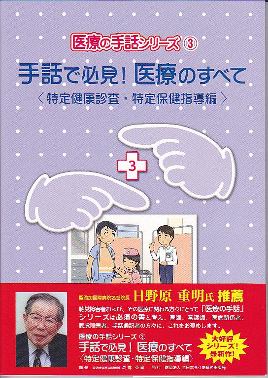 医療の手話シリーズ③<特定健康診断・特定保健指導編>