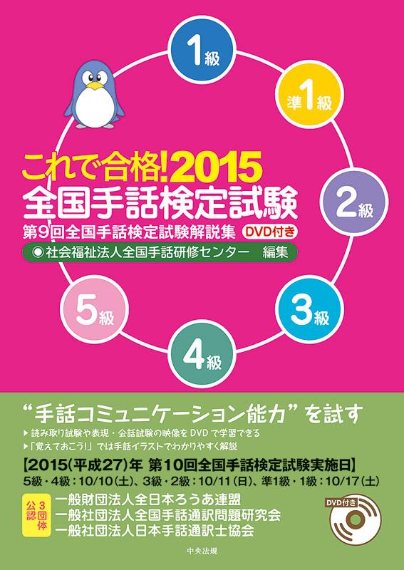 これで合格!2015 全国手話検定試験(DVD付)
