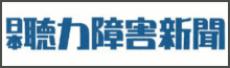日本聴力障害新聞