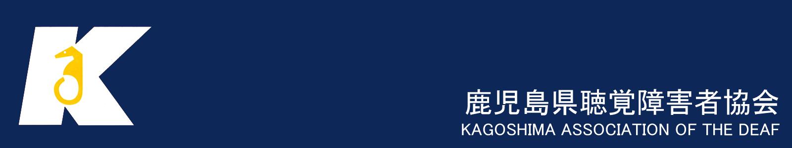 一般社団法人 鹿児島県聴覚障害者協会 公式ホームページ
